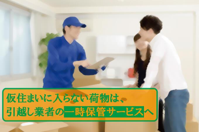 仮住まいに入らない荷物は、引越し業者の一時保管サービスへ