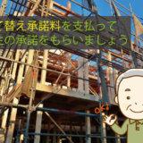建て替え承諾料を支払って、地主の承諾をもらいましょう。