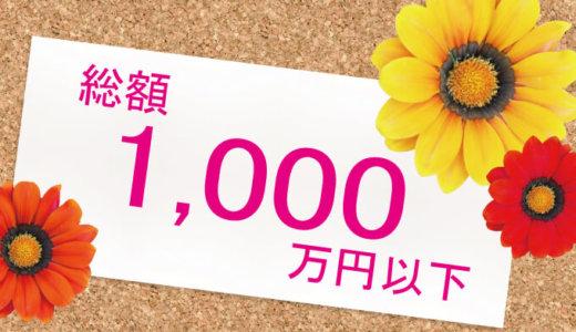 総額1000万円以下で建て替えは可能?費用の内訳から徹底検証!!