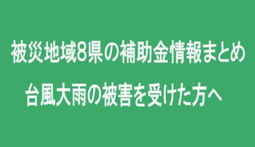 被災地域の補助金制度まとめ 台風15・19号及び大雨被害に遭われた方へ