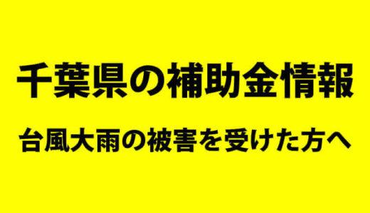 千葉県の補助金情報、台風15・19号および大雨被害を受けた方へ