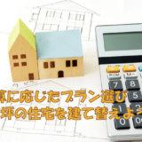予算に応じたプラン選び。30坪の住宅を建て替えよう!!