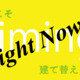 Right Now !! 今こそ建て替えを!!