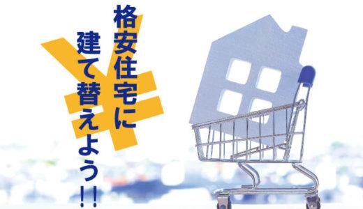 格安住宅へ建て替えよう!!おすすめのハウスメーカー6社を紹介