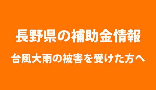 長野県の補助金情報、台風15・19号および大雨被害を受けた方へ