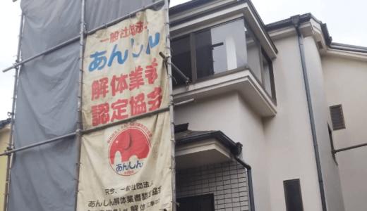 東京都西東京市 木造2階建て家屋の解体事例