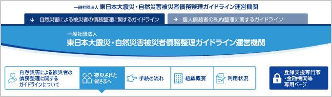 一般社団法人 東日本大震災・自然災害被災者債務整理ガイドライン運営機関