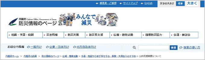 内閣府-防災情報のページ