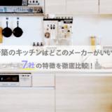 新築キッチンアイキャッチ