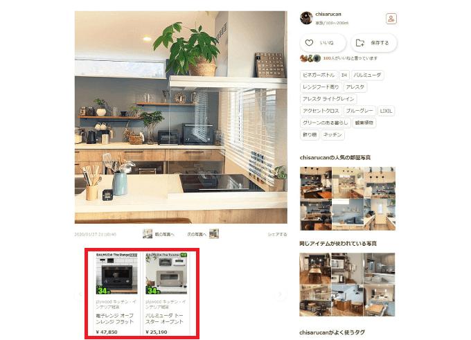 ルームクリップ商品紹介