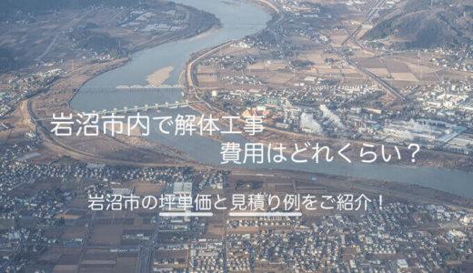 宮城県岩沼市の解体費用と相場