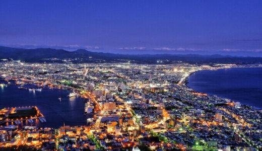 北海道函館市の解体費用と相場