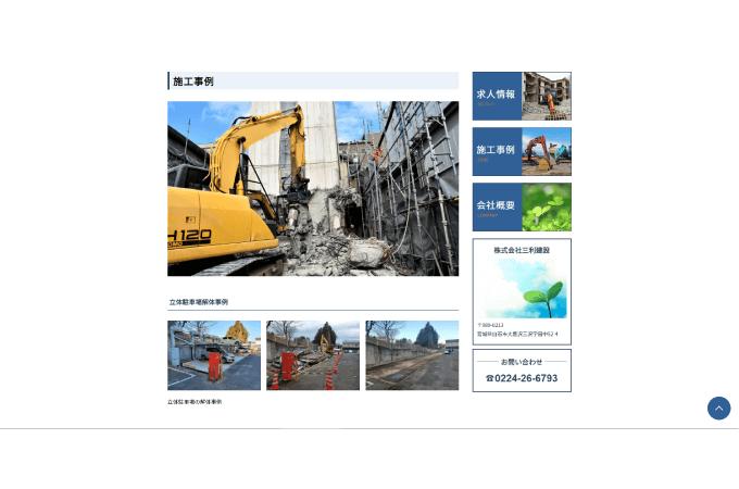 三利建設の解体工事
