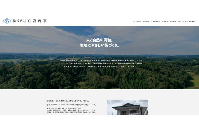 白高商事のホームページ