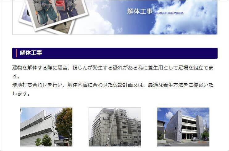 株式会社大知建設