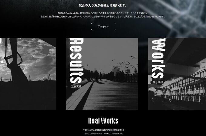 株式会社Real works(リアルワークス)