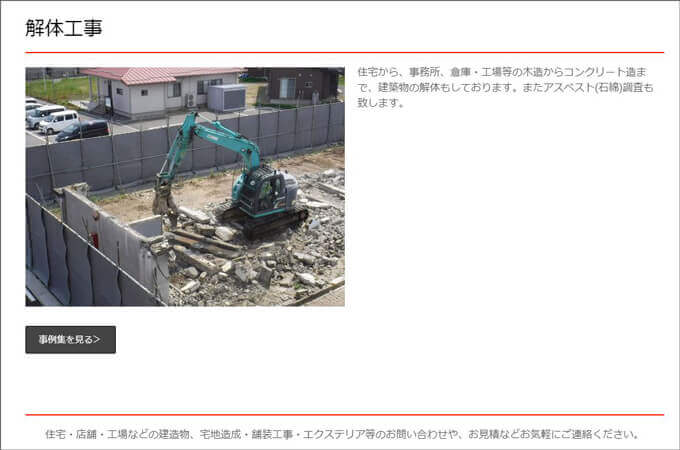 株式会社仙北建設
