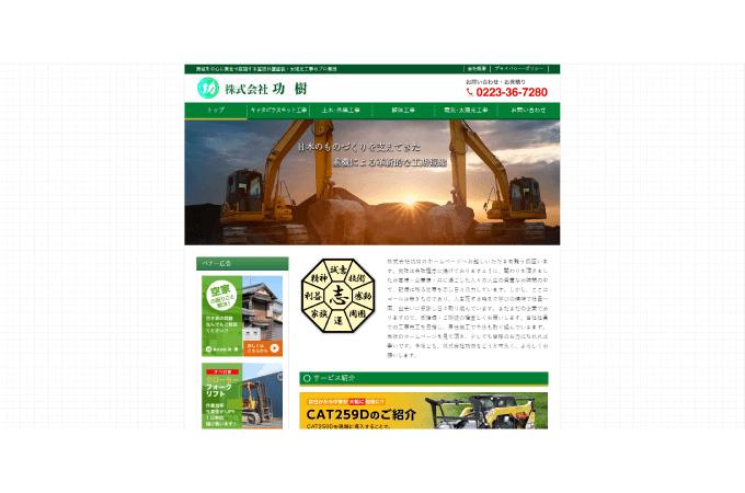 功樹のホームページ