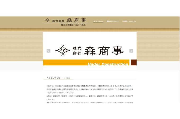 森商事のホームページ