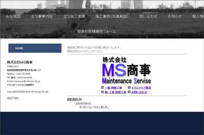 株式会社MS商事