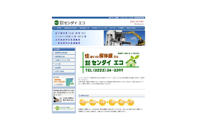 センダイエコのホームページ