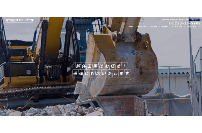 スズジュウ工業のホームページ