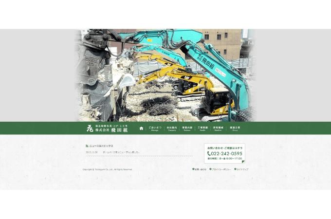 飛田組のホームページ
