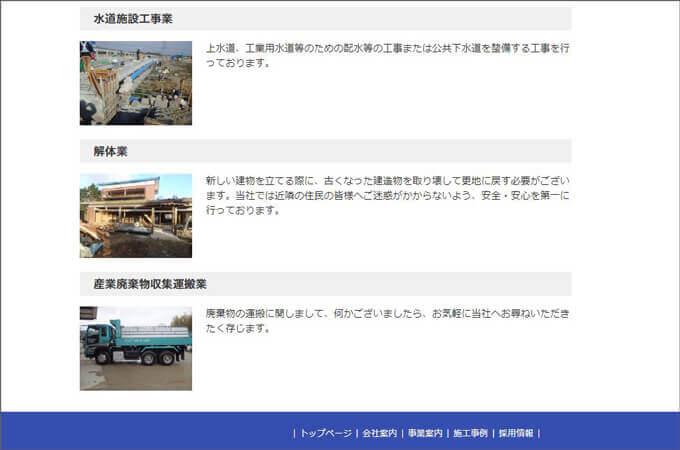 株式会社ヤマムラ
