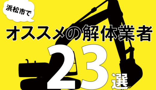浜松市で解体業者を探している方におすすめな解体業者23選