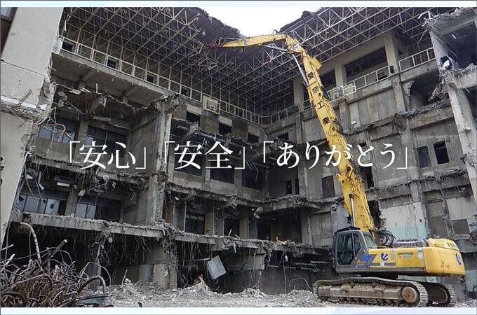 愛奈工業株式会社