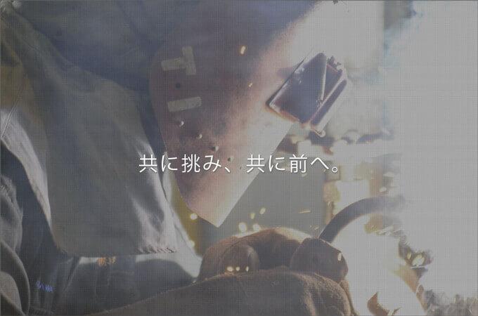 日笠工業株式会社