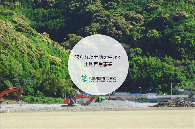 丸翔建設株式会社