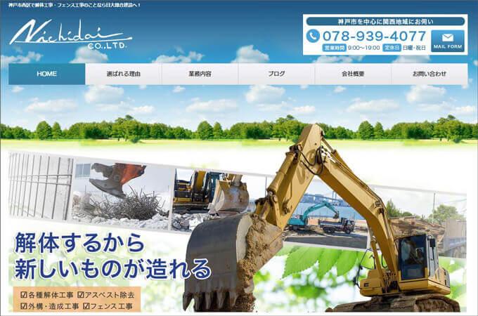 株式会社日大総合建設