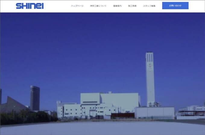 株式会社神栄工業