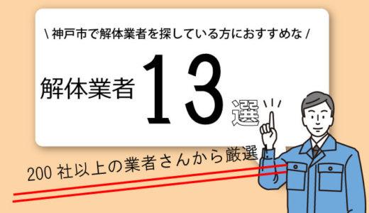 神戸市で解体業者を探している方におすすめな解体業者13選