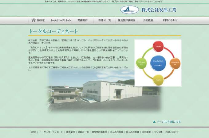 安部工業2