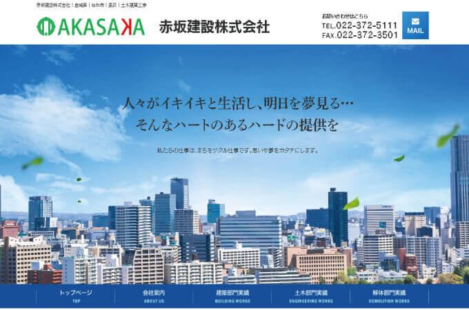 赤坂建設1