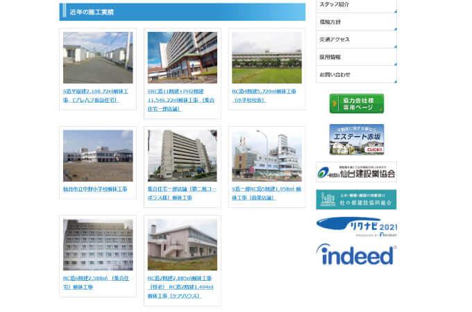 赤坂建設2