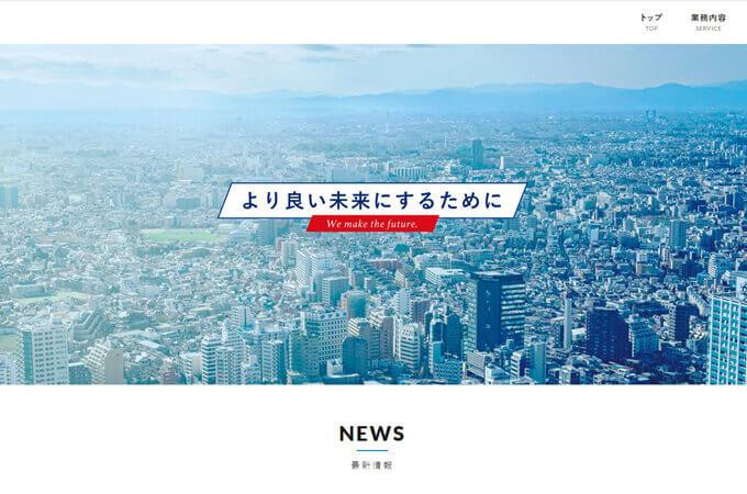 株式会社青木興業