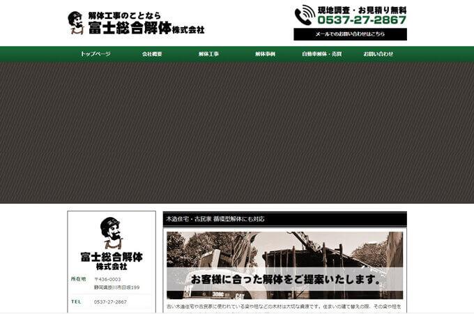 富士総合解体株式会社