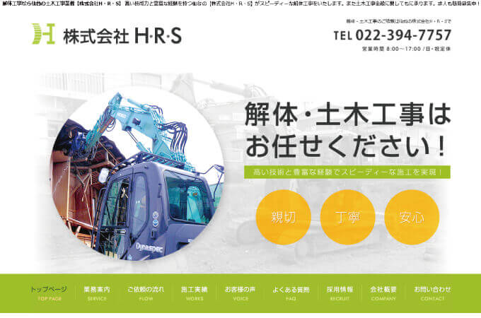 H・R・S1