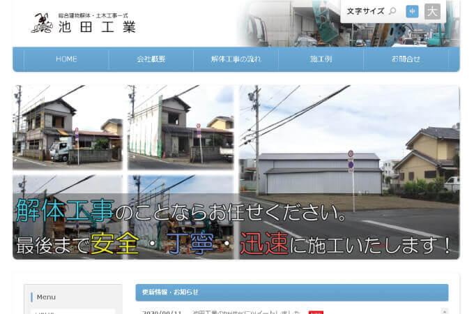池田工業1