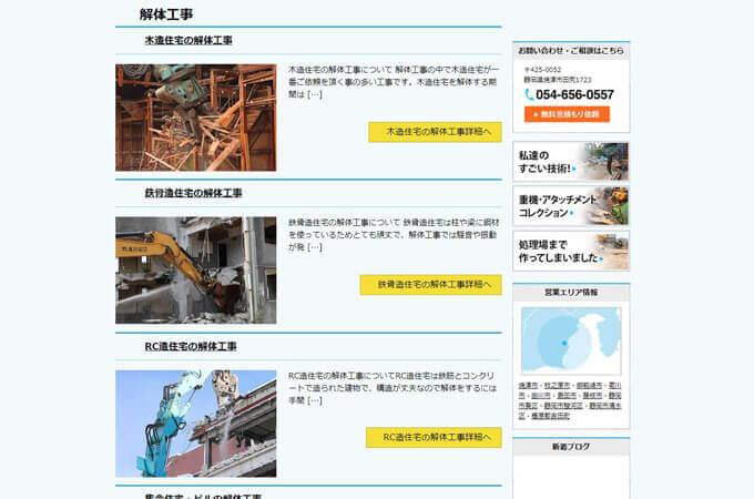 株式会社石川建材