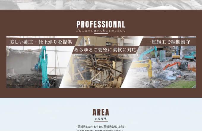 プロフェッショナル工業2