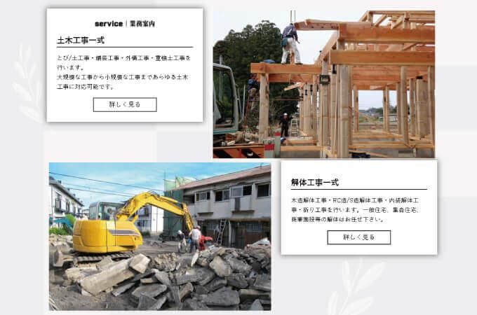 仙北建設2