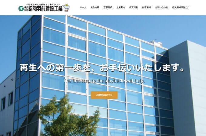 昭和羽前建設工業1
