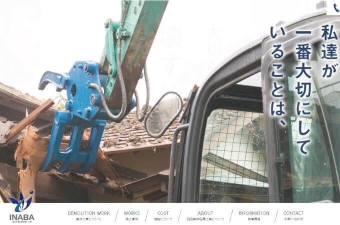 総合解体稲葉工業1