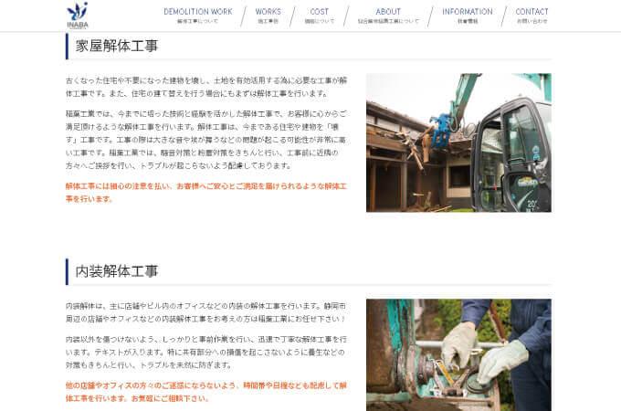 総合解体稲葉工業2