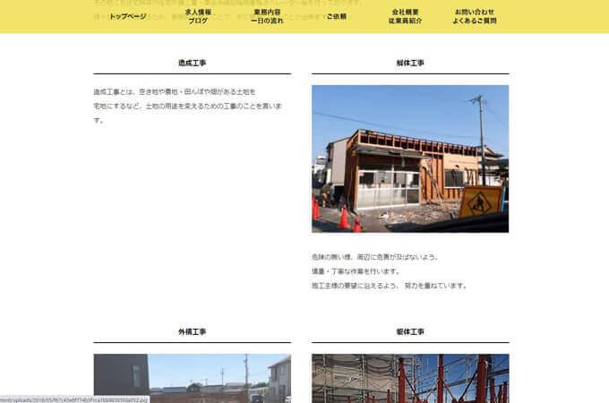 砂川興業株式会社