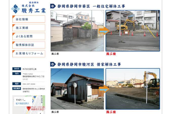 駿秀工業2